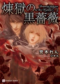 煉獄の黒薔薇-電子書籍