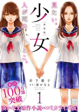少女 新装版 プチデザ(1)-電子書籍