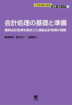 会計処理の基礎と準備-電子書籍