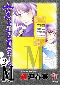 女お仕置き人M2巻-電子書籍