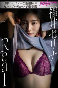福井セリナ Real