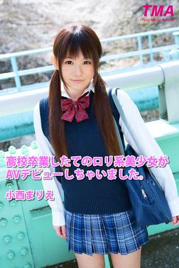 高校卒業したてのロリ系美少女がAVデビューしちゃいました。 小西まりえ-電子書籍