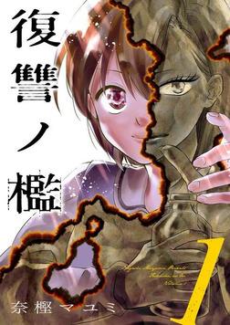 復讐ノ檻【描き下ろしおまけ付き特装版】 1-電子書籍