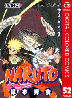 NARUTO―ナルト― カラー版 52-電子書籍