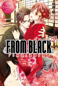 FROM BLACK ~ドS極道の過激な溺愛~2
