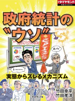 """政府統計の""""ウソ""""-電子書籍"""