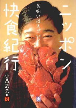 ニッポン快食紀行(小学館文庫)-電子書籍