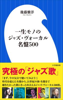 一生モノのジャズ・ヴォーカル名盤500(小学館新書)-電子書籍