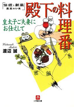 殿下の料理番 皇太子ご夫妻にお仕えして(小学館文庫)-電子書籍