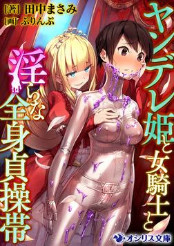 ヤンデレ姫と女騎士と淫らな全身貞操帯-電子書籍