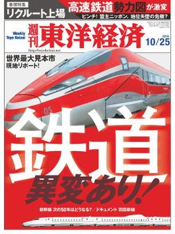 週刊東洋経済 2014年10月25日号-電子書籍
