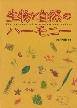 生物と自然のハーモニー-電子書籍