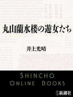 丸山蘭水楼の遊女たち-電子書籍