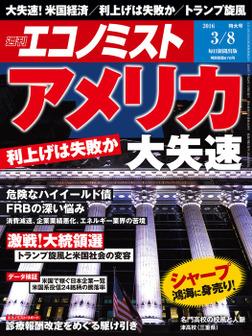週刊エコノミスト (シュウカンエコノミスト) 2016年03月08日号-電子書籍