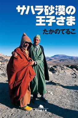 サハラ砂漠の王子さま-電子書籍