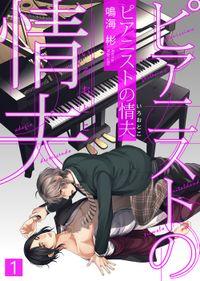 【特典付き合本】ピアニストの情夫(いろおとこ)(1)