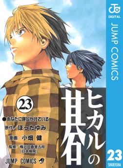 ヒカルの碁 23-電子書籍
