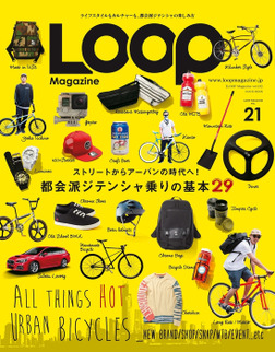 LOOP Magazine Vol.21-電子書籍