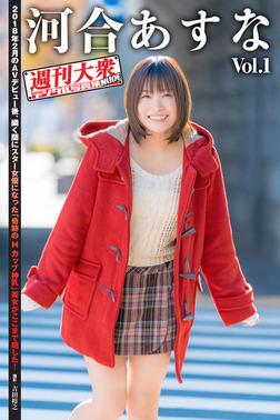 週刊大衆デジタル写真集NUDE : 5 河合あすな Vol.1-電子書籍