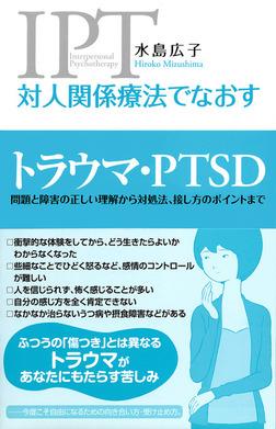 対人関係療法でなおす トラウマ・PTSD 問題と障害の正しい理解から対処法、接し方のポイントまで-電子書籍