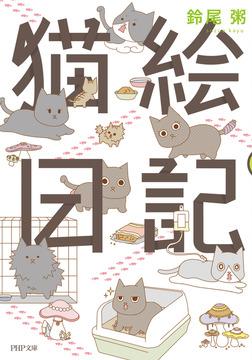 猫絵日記 1【フルカラー】-電子書籍