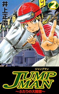 JUMPMAN ~ふたりの大障害~(2)-電子書籍