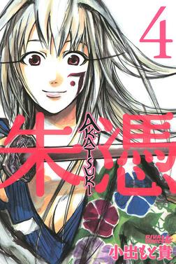 AKATSUKI-朱憑-(4)-電子書籍
