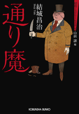 通り魔~昭和ミステリールネサンス~-電子書籍