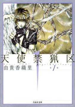 天使禁猟区 1巻-電子書籍