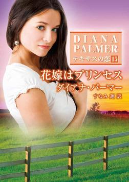 花嫁はプリンセス テキサスの恋-電子書籍