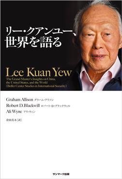 リー・クアンユー、世界を語る 完全版-電子書籍