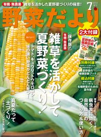 野菜だより2012年7月号
