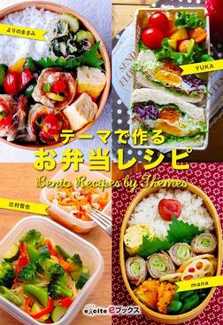 テーマで作るお弁当レシピ-電子書籍