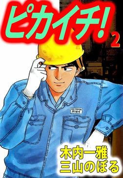 ピカイチ!(2)-電子書籍