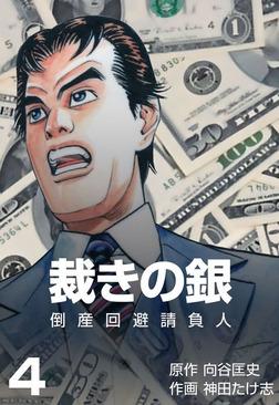 倒産回避請負人 裁きの銀 4-電子書籍