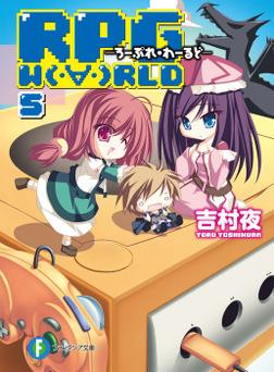 RPG  W(・∀・)RLD5 ―ろーぷれ・わーるど―-電子書籍