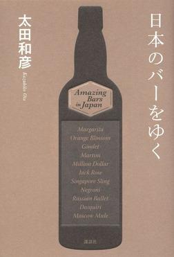 日本のバーをゆく-電子書籍