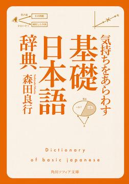気持ちをあらわす「基礎日本語辞典」-電子書籍