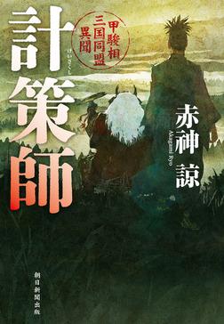 計策師 甲駿相三国同盟異聞-電子書籍