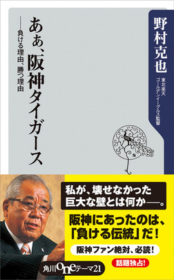 あぁ、阪神タイガース ――負ける理由、勝つ理由-電子書籍