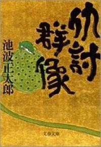 仇討群像(文春文庫)