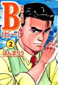 麻雀プロ物語B(2)