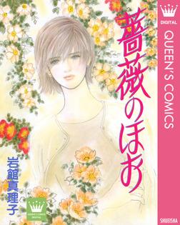 薔薇のほお-電子書籍