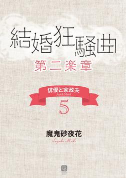結婚狂騒曲〈第ニ楽章〉 俳優と家政夫5-電子書籍