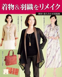 着物&羽織をリメイク-電子書籍