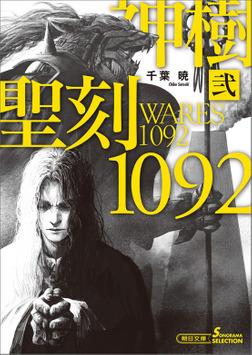 聖刻1092神樹 弐-電子書籍