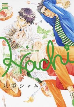 Hachi-電子書籍