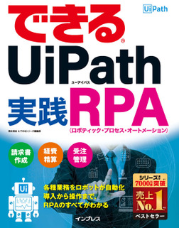 できるUiPath 実践RPA-電子書籍