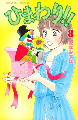 ひまわり!! それからのだいすき!!(8)-電子書籍