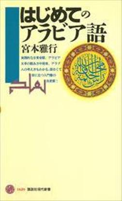 はじめてのアラビア語-電子書籍